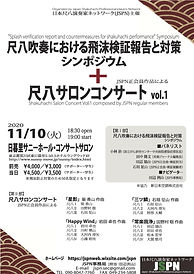 JSPN飛沫+サロン2-page-001.jpg