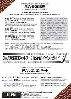 JSPN 2020 チラシ裏 (731x1024).jpg