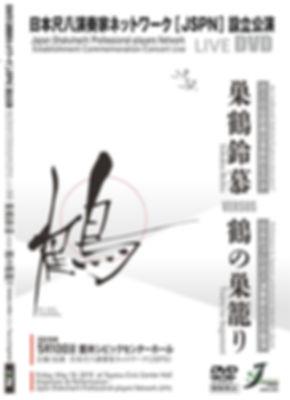 DVDジャケット1a.jpg