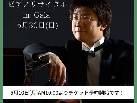 佐藤卓史ピアノリサイタル