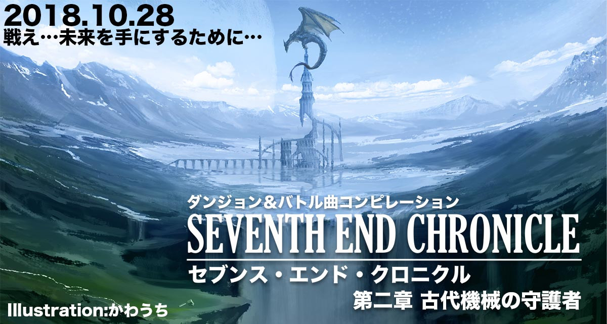 SEVENTH END CHRONICLE
