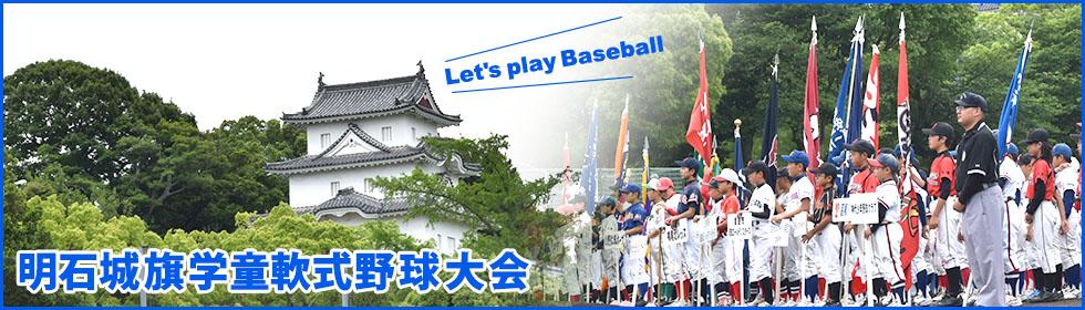 明石野球大会