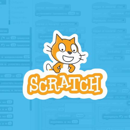 Увлекательное Scratch - программирование