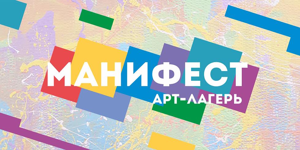"Арт-лагерь ""МАНИФЕСТ"""