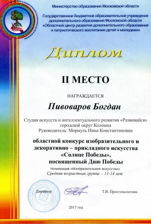 Грамоты учеников студии Развивайся  (7).
