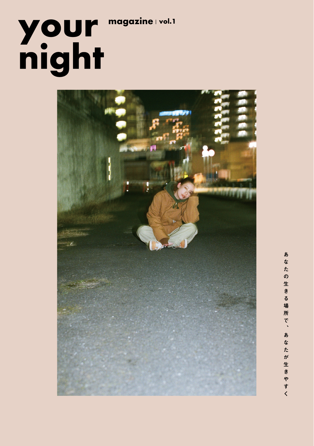 your-night-magazine_表紙_1