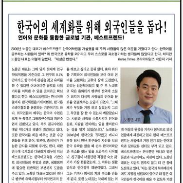 타임즈 수상 노종민 베스트프렌드 대표