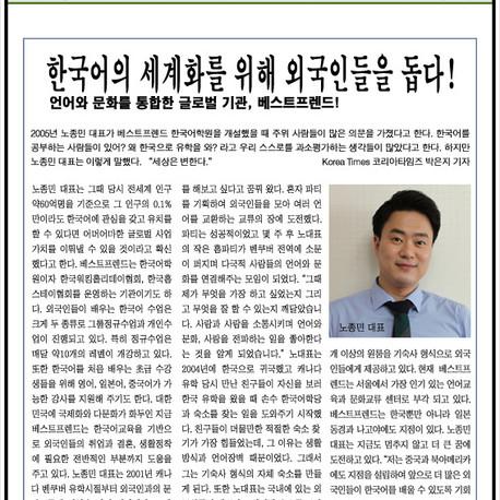 한국어의 세계화를 위해 외국인들을 돕다!