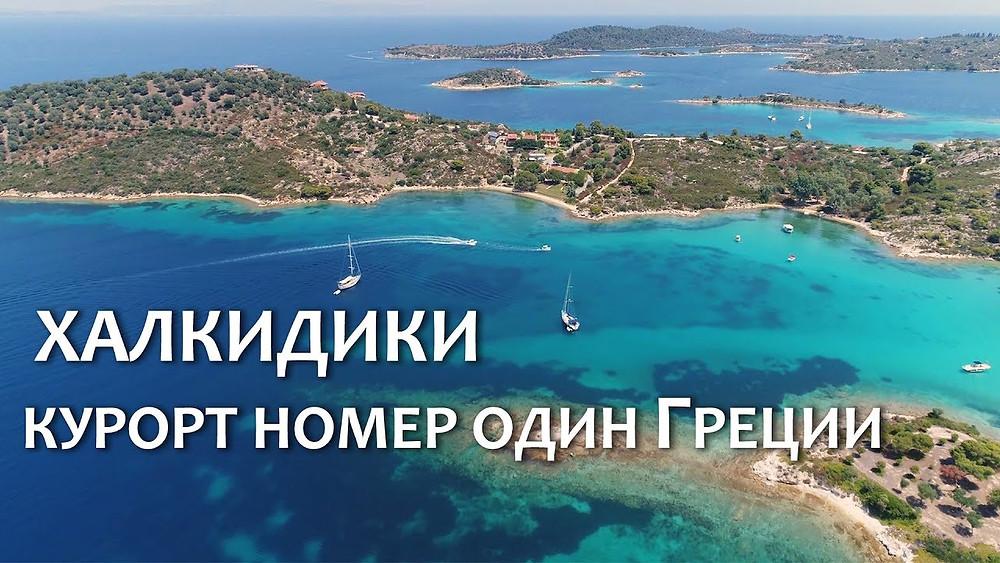 Халкидики, отдых в Греции, кухня Греции,OvLGroup,