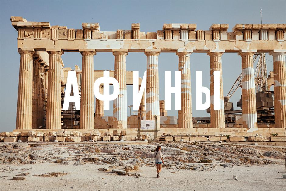 OvLGroup,туры в грецию, халкидики, гора афон, куда поехать в греции,