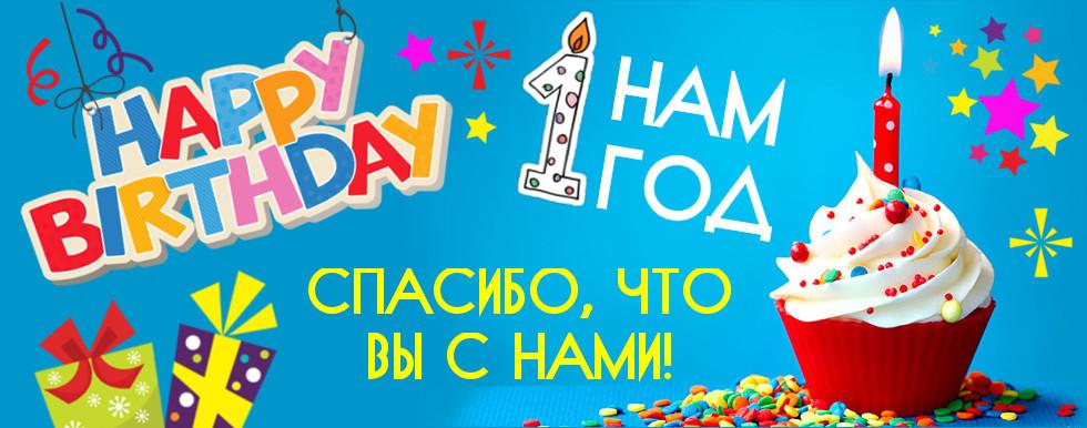 OvLGroup один год.День Рождения OvLGroup