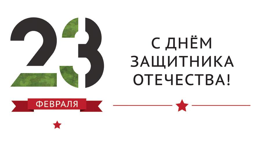 день Защитника Отечества,
