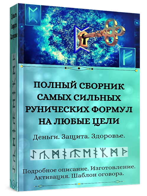 Полный сборник самых сильных рунических формул на любые цели | OvLGroup |