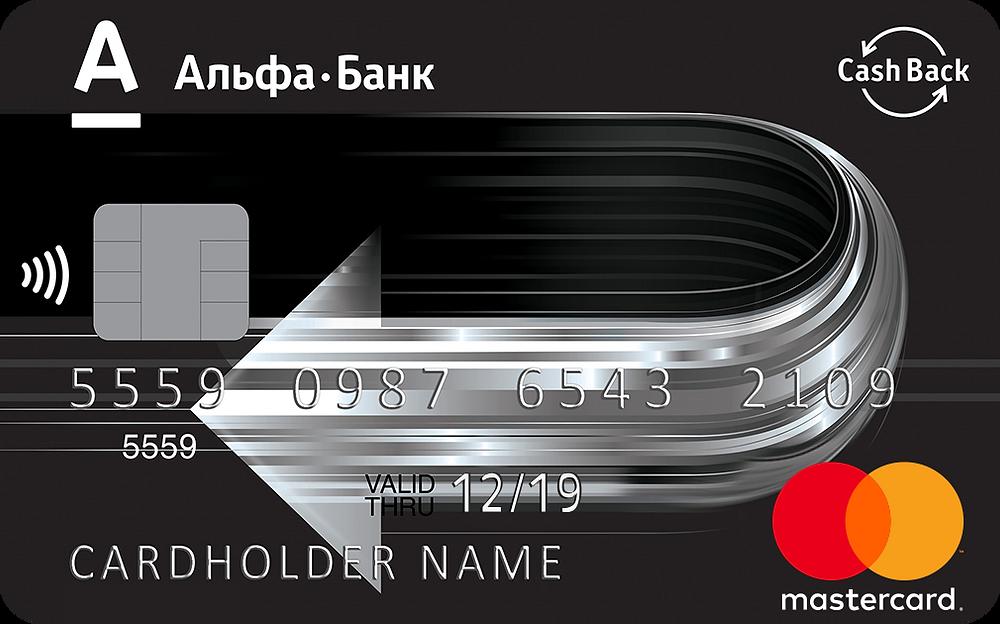 карта альфа банка ,дебетовая карта,заказать карту альфа банка