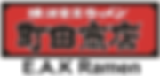 EAK Ramen Logo.png