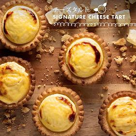 Kumori Cheese Tart Bakery Franchise