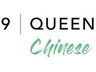 9 queen chinese.jpeg
