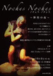 noches表.jpg