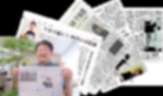 2019年4月17日:新聞合成.png