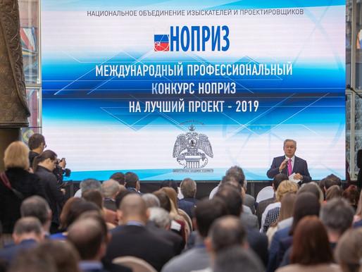 Состоялась церемония награждения лауреатов международного конкурса НОПРИЗ на лучший проект 2019