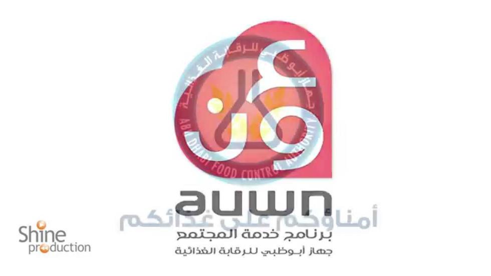 AUWN TVC Abu Dhabi Food Control Authority