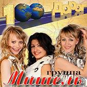 """2006 год """"Сто дорог"""" группа """"Мишель"""""""