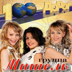 """группа """"Мишель"""" альбом """"Сто дорог"""" 2006 год"""