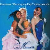 """2011 год """"Магистраль"""" группа """"Мишель"""""""