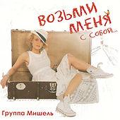 """2013 год """"Возьми меня с собой"""" группа """"Мишель"""""""