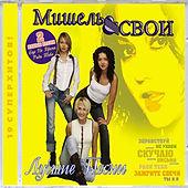 """2002 год """"Новое и лучшее"""" группа """"Мишель"""""""