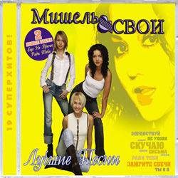 """группа """"Мишель"""" альбом """"Новое и лучшее"""" 2002 год"""