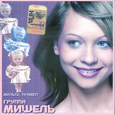 """обложка альбома """"Малыш, привет!"""" группы """"Мишель"""" - 2005 год"""