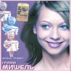 """группа """"Мишель"""" альбом """"Малыш, привет!"""" 2005 год"""