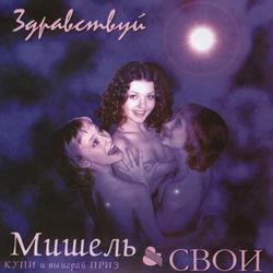 """группа """"Мишель"""" альбом """"Здравствуй"""" 2002 год"""