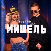 Новые песни группы Мишель