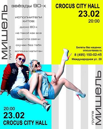 группа Мишель афиша макет 2020 концерт