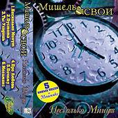 """2003 год """"Несколько минут"""" группа """"Мишель"""""""