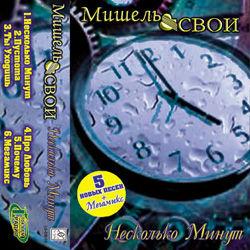 """группа """"Мишель"""" альбом """"Несколько минут"""" 2003 год"""