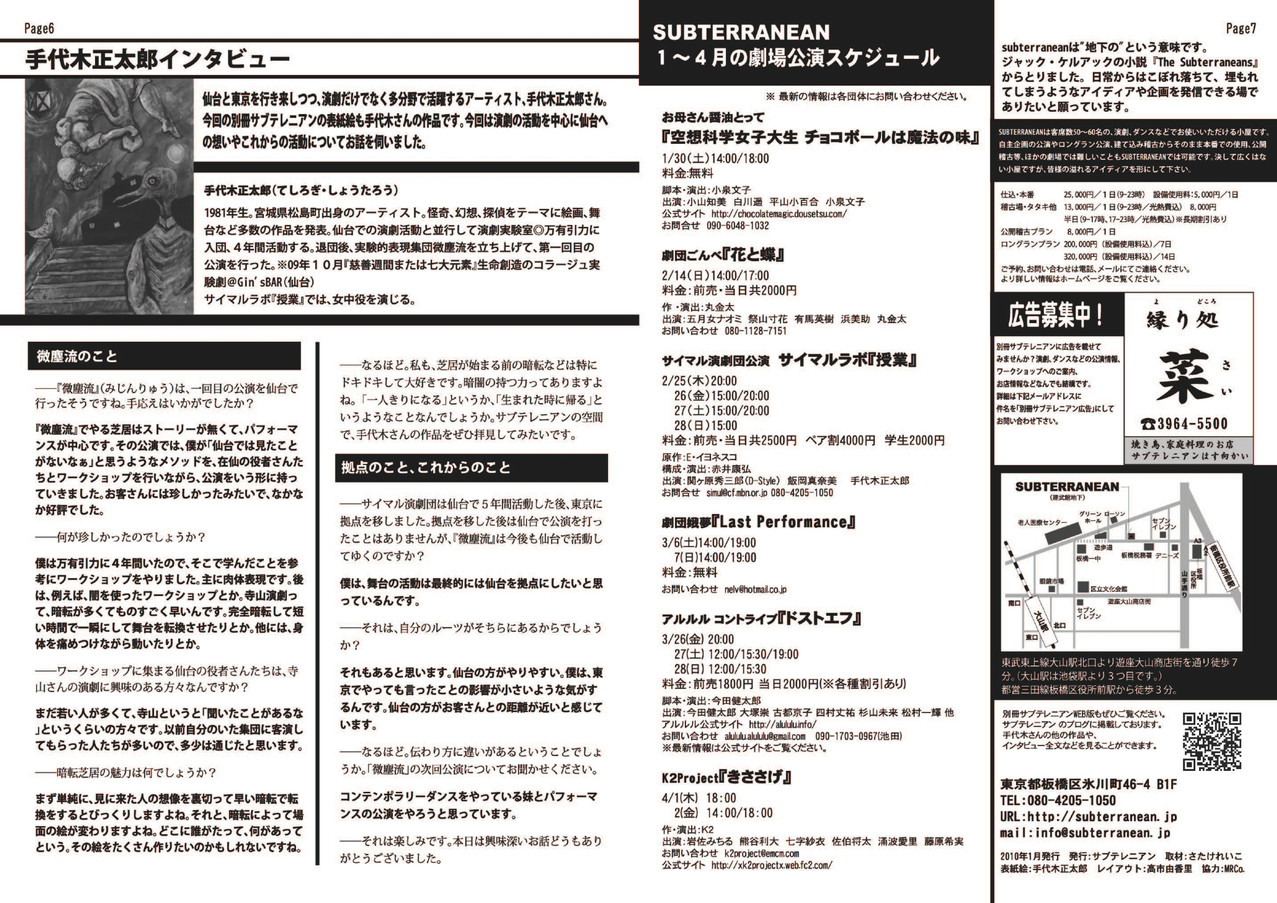 bessatsu6.jpg