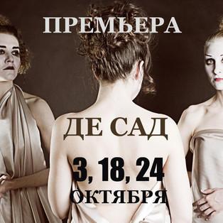 """Пьеса Ю. Мисимы """"Де Сад"""" в постановке """"Театра 31""""."""