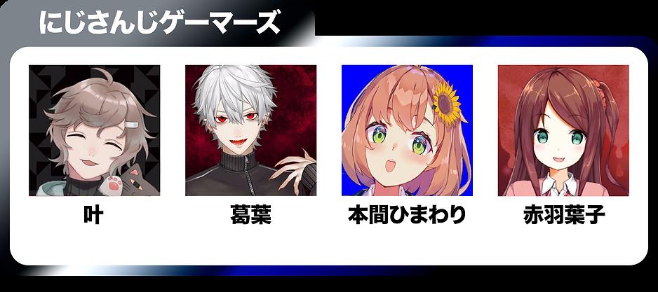 にじさんじゲーマーズ枠.png