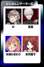 にじさんじゲーマーズモバイルチーム枠.png