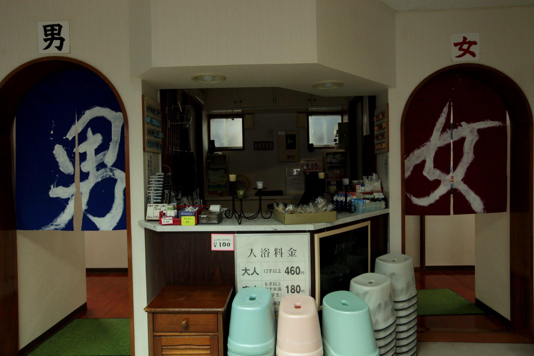男湯・女湯の暖簾製作。