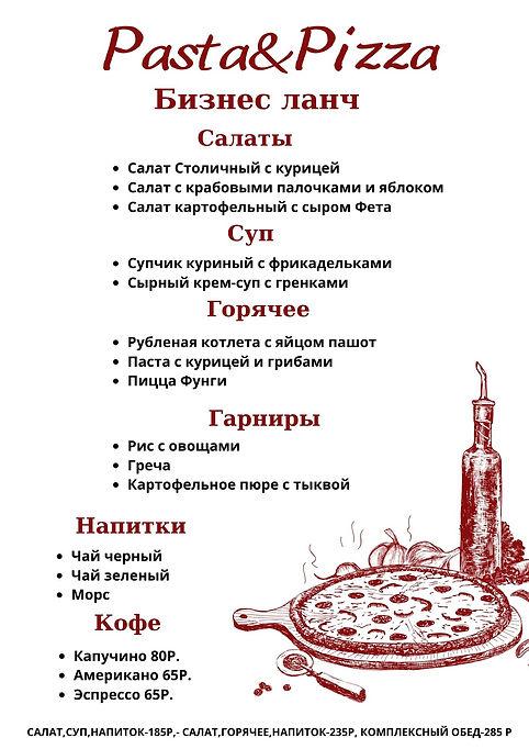 Pasta&Pizza, копия.jpg