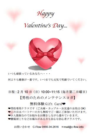 バレンタイン無料体験イベント