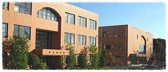 西大和学園中学校