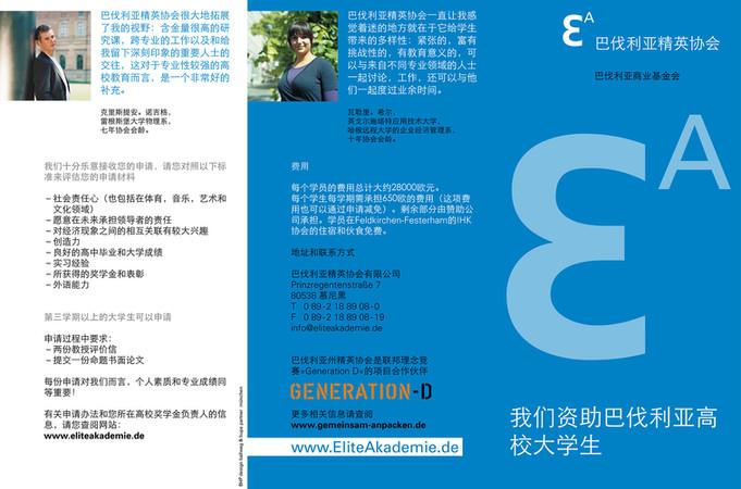 Faltblatt chinesisch