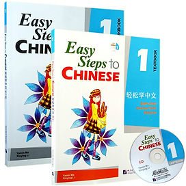 Easy-Steps-To-Chinese-Vol-1-Textbook-1CD