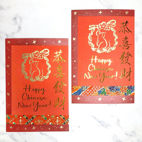 Year of the Rat Card (set of 2)
