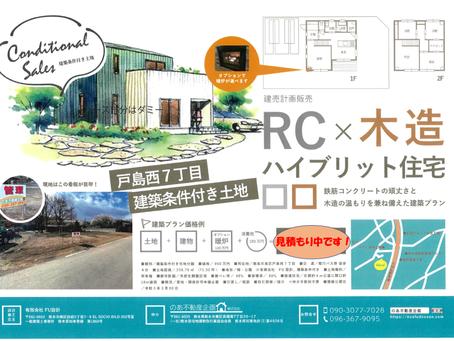 戸島西7丁目71坪にRC+木造のハイブリット住宅計画!